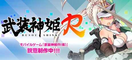 Novo game Busou Shinki R chega em breve para mobile e revive antiga franquia da Konami