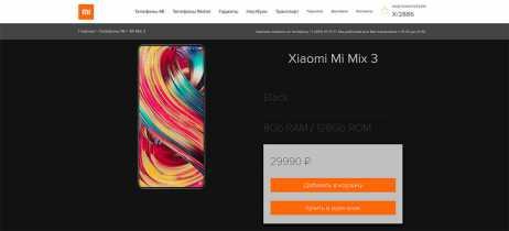 Loja de varejo russa vaza preços, imagens e especificações do Xiaomi Mi Mix 3