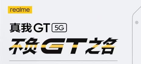Realme GT 5G com Snapdragon 888 e tela de 120Hz deve custar US$ 465