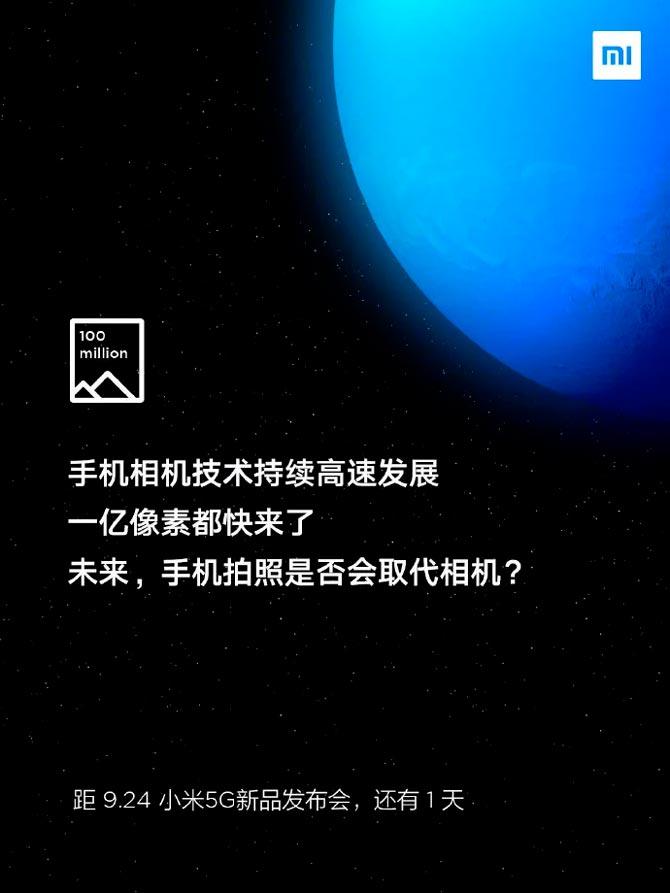 Xiaomi Mi MIX Alpha sẽ có camera chính được trang bị cảm biến 100 megapixel 1