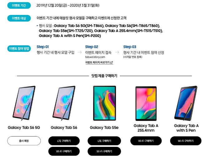 Galaxy Tab S6 5G appears on Samsung's official website, indicating its arrival in ...