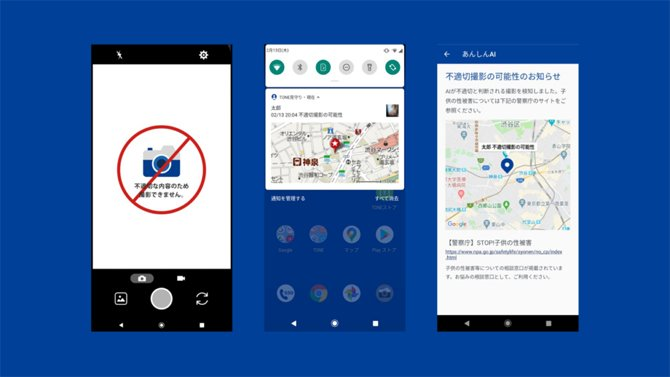 Mobile phone launched in Japan does not let you take pictures of nudes