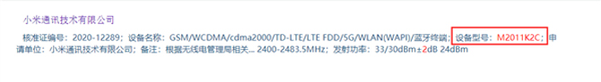 Xiaomi Mi 11 recebe certificação na China e está mais próximo de ser lançado
