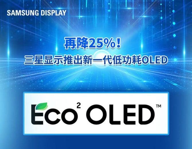 25% menos consumo de energia com Eco OLED