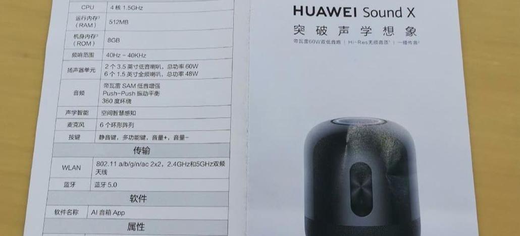 Huawei Sound X: Caixa de som inteligente será lançada no dia 25 de novembro