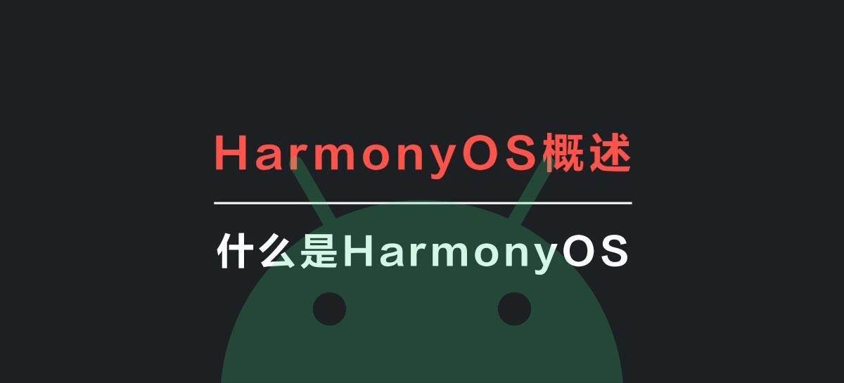 Huawei lança beta do HarmonyOS 2.0 que ainda é baseado em Android
