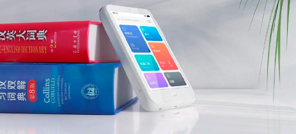 Xiaomi lança XiaoAI English Teaching, gadget que facilita a aprendizagem de inglês